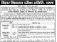 BSEB 12th Vocational Courses Exam Pattern
