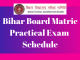 Bihar Board Matric Practical Exam Datesheet 2020