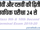 Bihar Class 9th & 10th Second Terminal Examination 2019-20