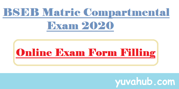 BSEB Bihar Matric Compartmental Exam 2020