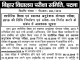 BSEB Physical Education Admit Card 2019