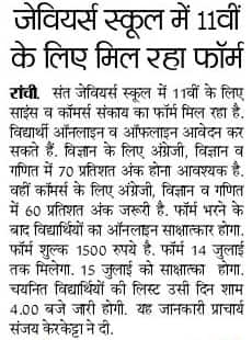 JAC 11th Admission in Jharkhand Board